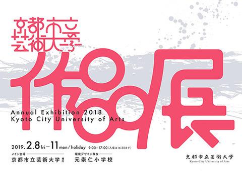 2018年度 京都市立芸術大学作品展