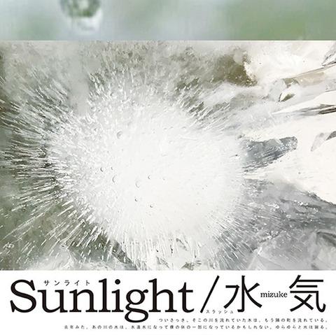 福田真知 個展 Sunlight:水気