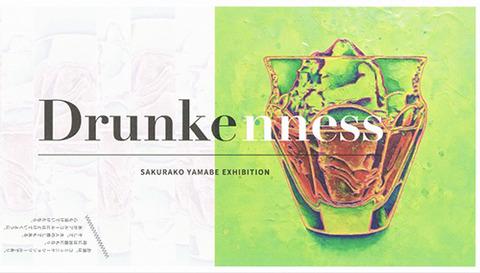 山邊桜子展 Drunkenness