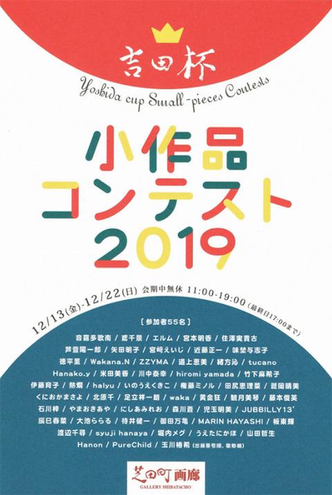 吉田杯 小作品コンテスト2019