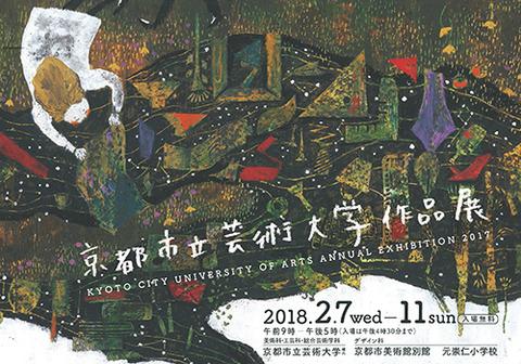 2017年度 京都市立芸術大学作品展