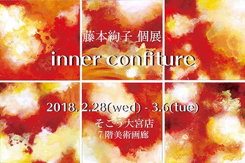 藤本絢子inner confiture