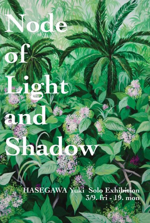 Node of Light and Shadow