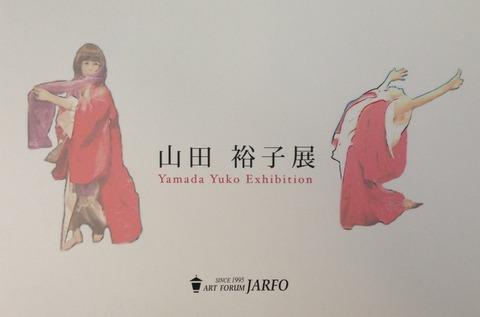 山田裕子展