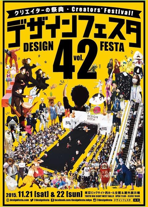 DF-42