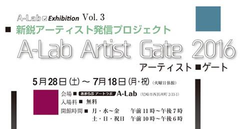 あまらぶアートラボA-Lab