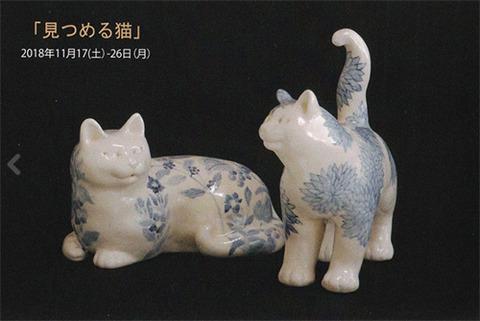 見つめる猫ー今田香陶猫展