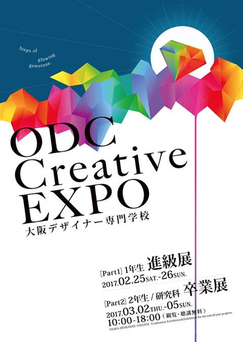 大阪デザイナー専門学校 卒業展