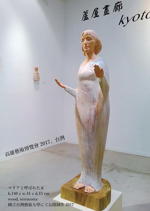 湯川隆 彫刻展2018