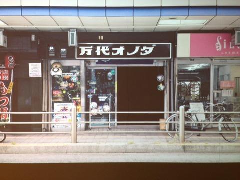 20151103神戸ビエン・中崎町_8925