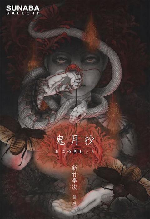 新竹季次 個展『鬼月抄』