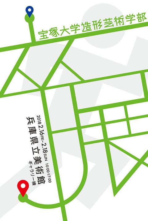 宝塚大学 造形芸術学部 卒業制作展・大学院修了制作展 造形展