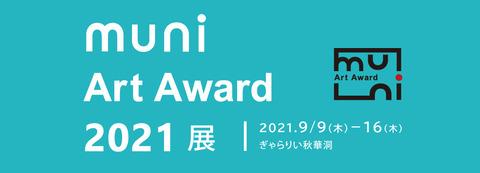 muni Art Award 2021 展