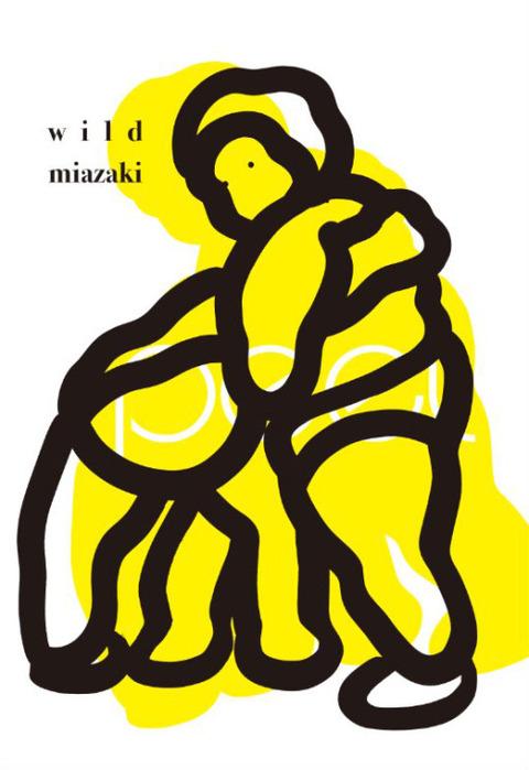 ミヤザキ ワイルド