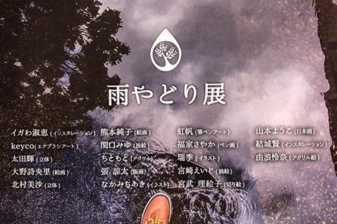 雨やどり展@be-kyoto