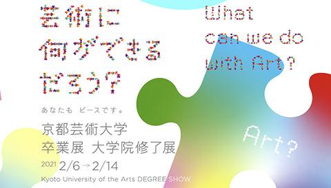 2020年度 京都芸術大学 卒業展 大学院修了展