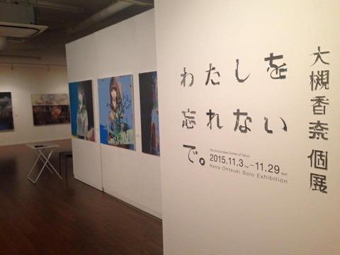 kana-otsuki1