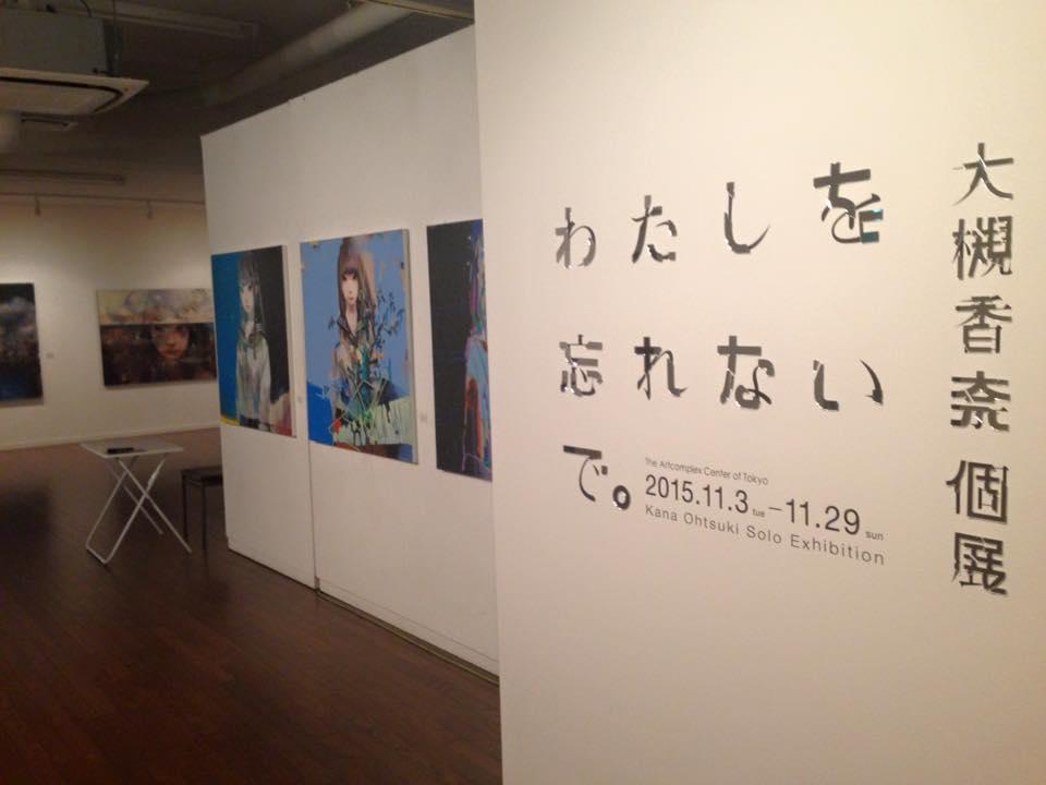 大槻香奈 個展『わたしを忘れないで。』 に行ってきました : He-art ...