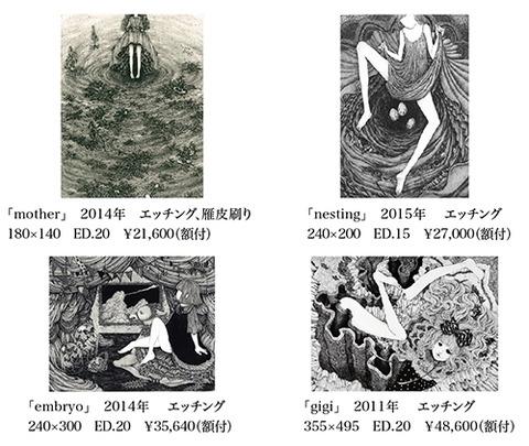 藤田典子個展作品価格