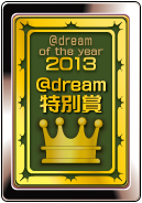 2013_dreamtku