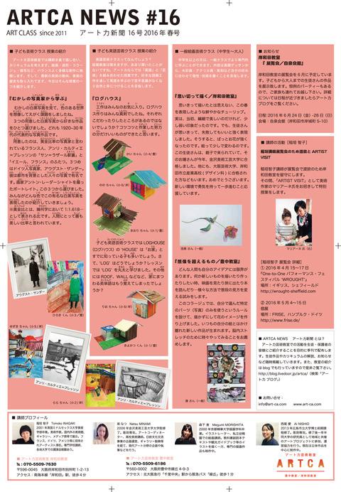 ARTCA NEWS#16
