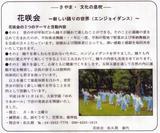 花咲会Scan10003