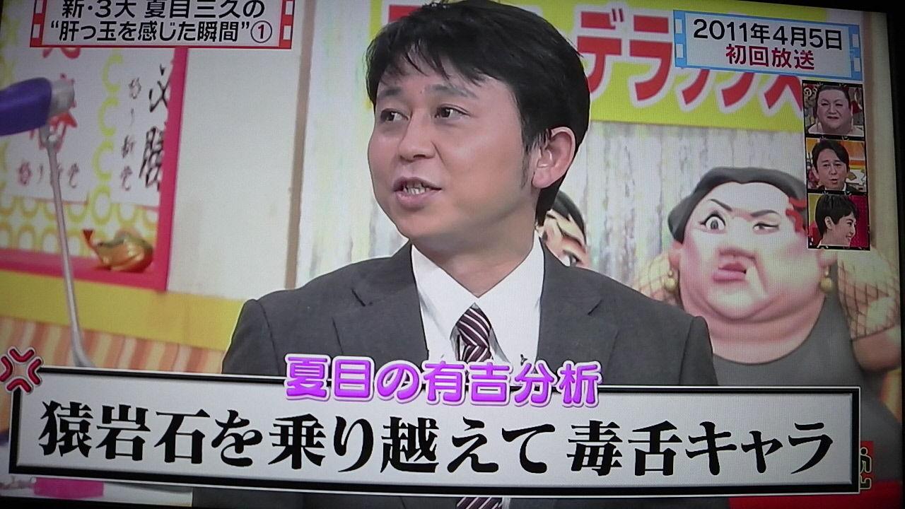 久 行 有 三 吉弘 夏目