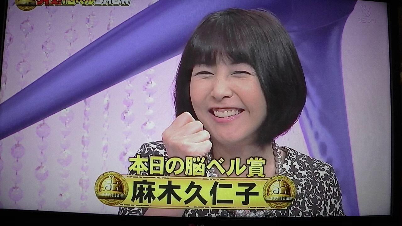 脳ベル賞を獲得した麻木久仁子