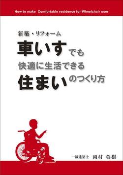 神戸市サニープレイス岡村英樹さんの小冊子
