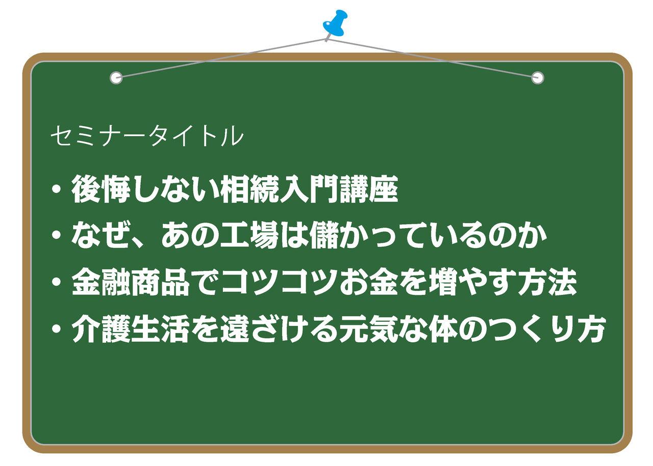 ブログ用黒板-01