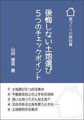 家づくりの教科書(青)