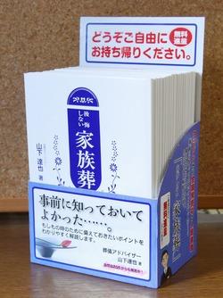 葬儀会館小冊子ボックス