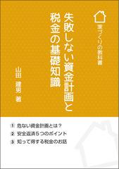 家づくりの教科書(黄)