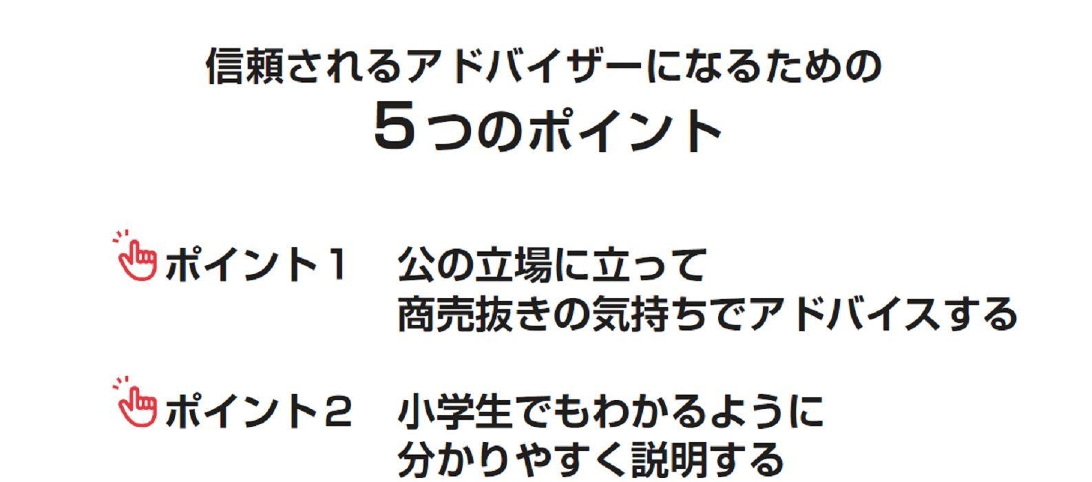 ポイント5-1