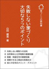 家づくりの教科書(赤)