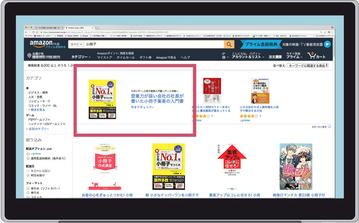 パソコン広告画面