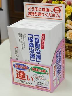 歯科医院小冊子ボックス