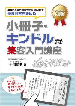 小冊子・キンドル集客入門講座