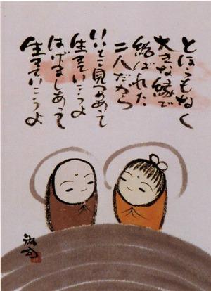 isidayuji