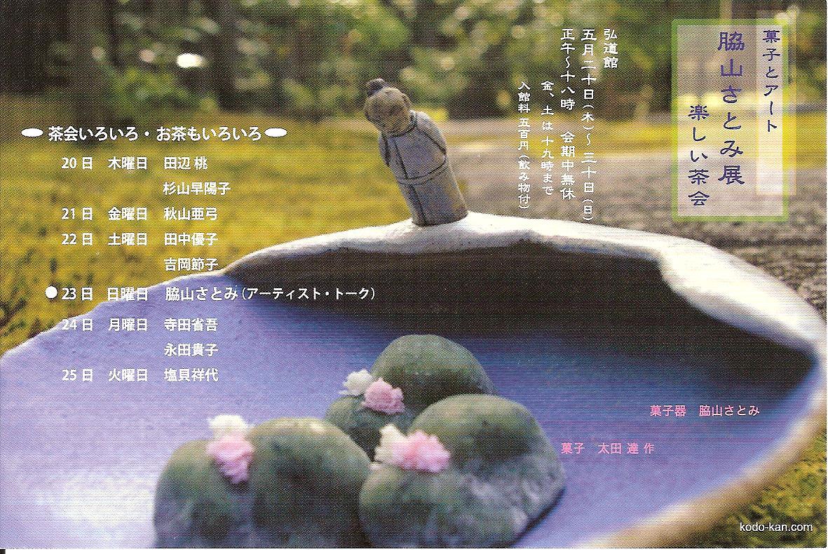 小吹隆文 アートのこぶ〆 山 を含む記事 livedoor blog ブログ