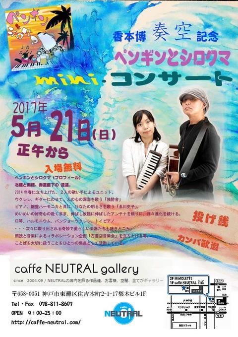web170521神戸ニュートラル奏