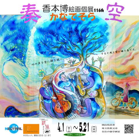 poster-psd-1704-神戸延長
