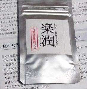 ヒアルロン酸サプリ 楽潤
