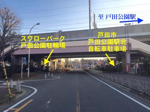 【戸田公園駅北自転車駐輪場料金】 : artmania_3のblog