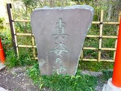 真姿の池石碑