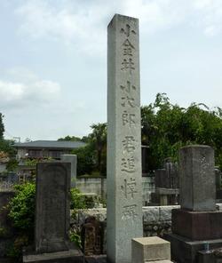 小次�の墓