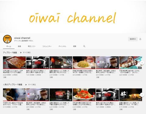 oiwai_top