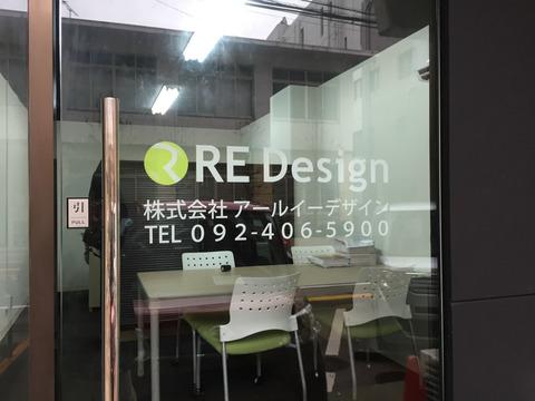 ガラスのドアにシート文字の施工