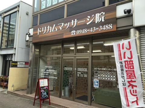 飯塚のマッサージ院