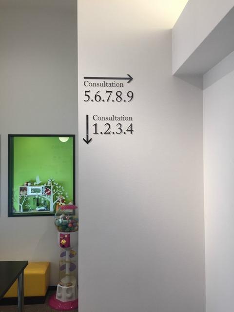 屋内誘導用アクリル切り文字の設置